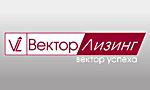 «ВЕКТОР-ЛИЗИНГ» - универсальная лизинговая компания